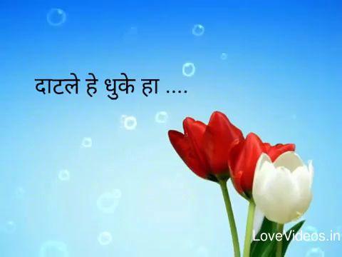 Daatle Reshmi Aahe Dhuke
