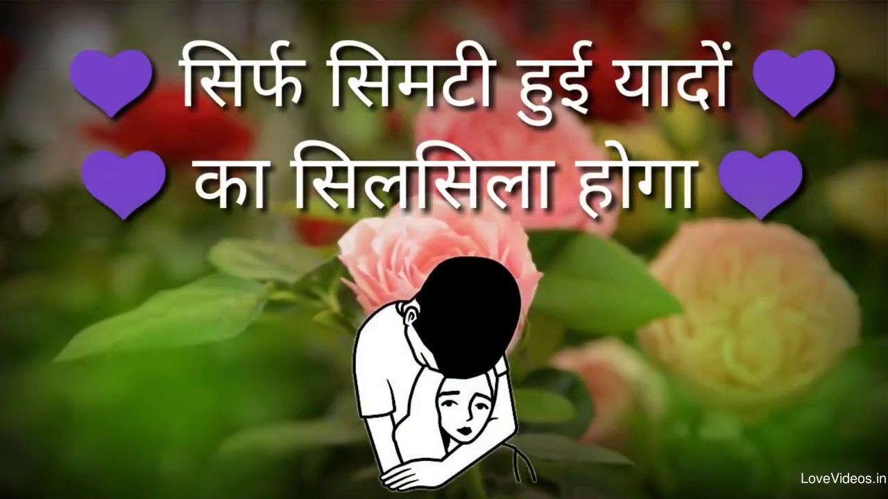 Heart Touching Lines For Loved One