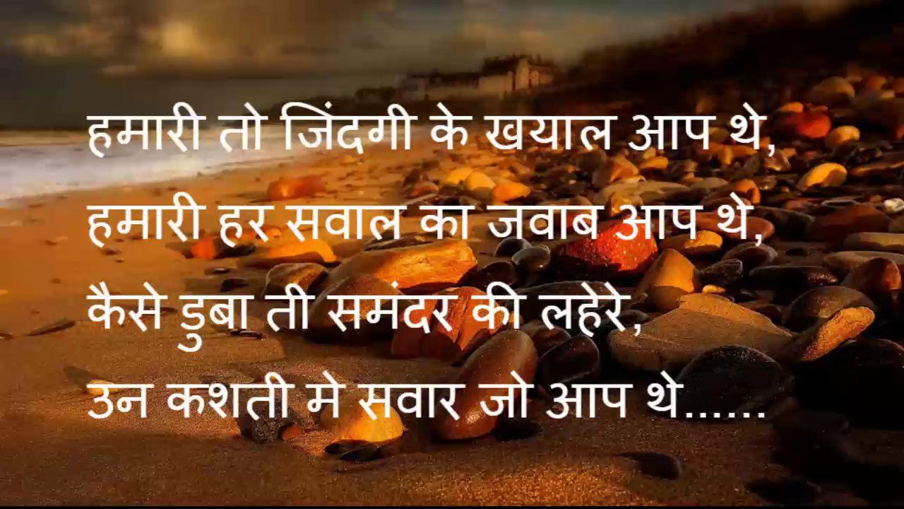 Hindi Shayari Video Greetings HD