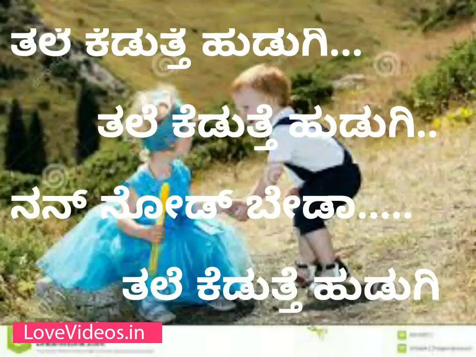 Kannada Status 26