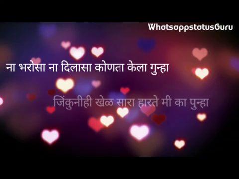 Na Bharosa Na Dilasa Marathi Sad Video